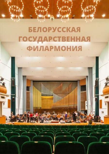 Троица. Белорусская филармония