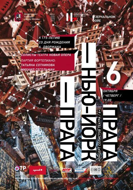 ПРАГА — НЬЮ-ЙОРК — ПРАГА. Новая опера