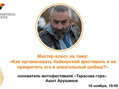 Бесплатный мастер-класс Ашота Арушанова – основателя мотофестиваля «Тарасова гора».