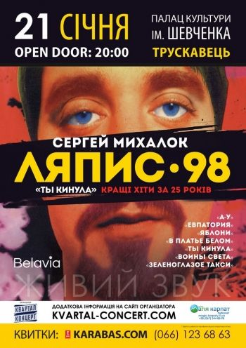Ляпис 98 та Сергій Михалок у Трускавці