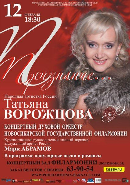 """Концерт """"Признание..."""". Государственная филармония Алтайского края"""