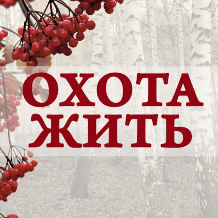 «Охота жить». Тверской ТД