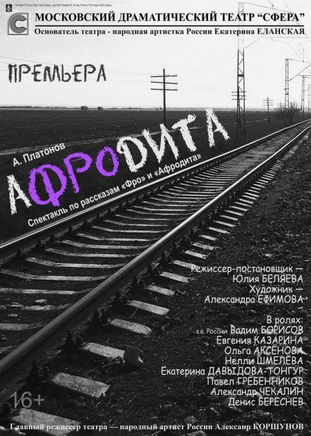 Афродита. Театр Сфера