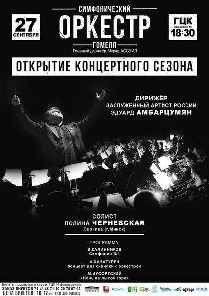 Концерт симфонического оркестра г. Гомеля