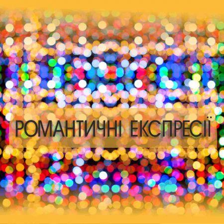 «Романтичні експресії». Львівська філармонія
