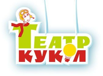 ГУСИ ЛЕБЕДИ. Хабаровский театр кукол