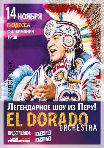 Концерт El Dorado «Gold Inka Empire»