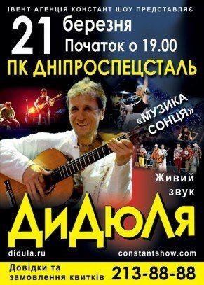 Концерт Дидюля в Запорожье 21 марта