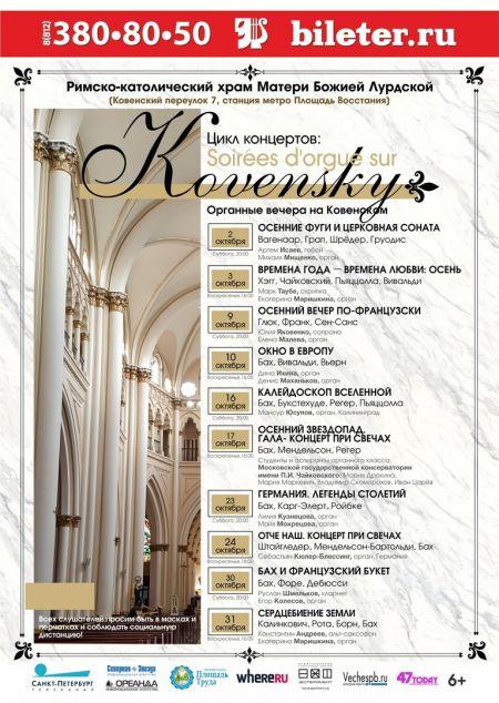 Афиша октябрь 2021. Органные вечера на Ковенском