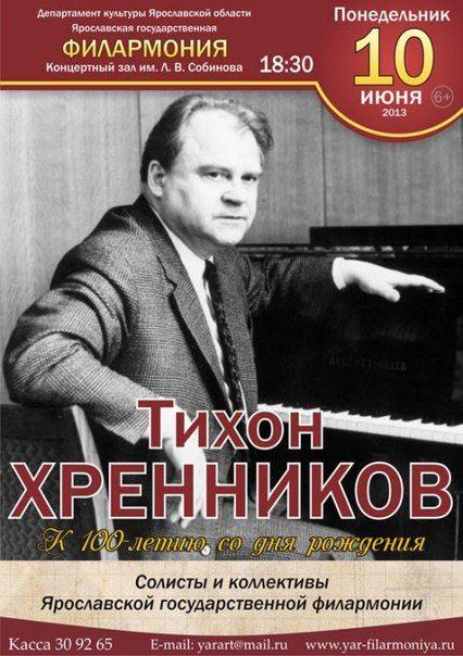 Концерт памяти Тихона Хренникова. Ярославская государственная филармония