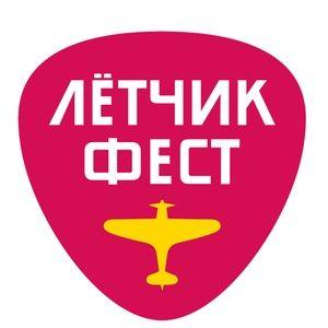 Фестиваль ЛётчикФест 2021