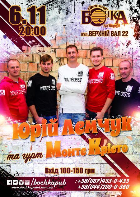 Юрій Лемчук та гурт Монте Крісто