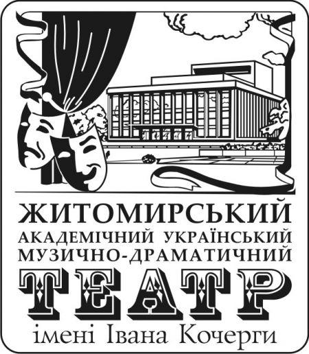 женщина в стиле джаз в житомирском театре кочерги