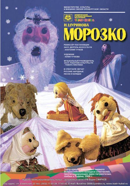 МОРОЗКО. Оренбургский театр кукол