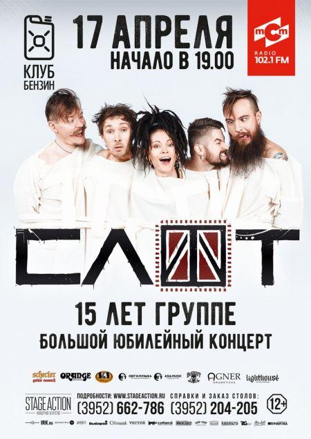 Группа Слот в Иркутске