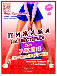 Пижама на шестерых. Крымский театр им. М. Горького