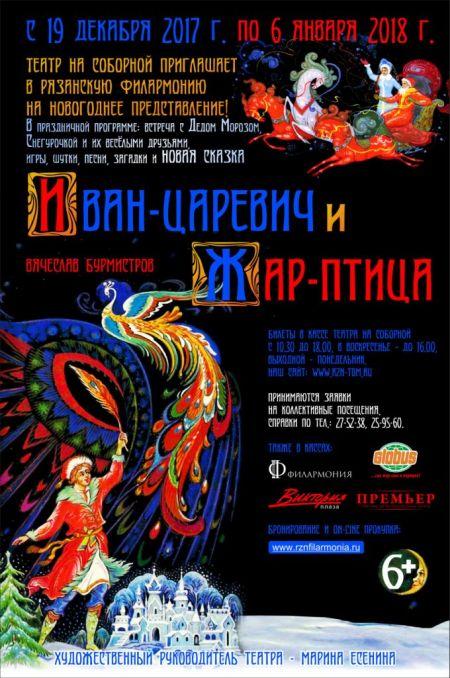 НОВОГОДНЕЕ ПРЕДСТАВЛЕНИЕ. Рязанский театр для детей и молодежи