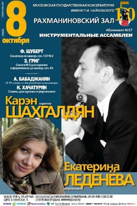 Карэн Шахгалдян. Московская консерватория
