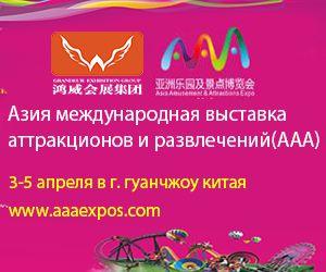 2018 Азия выставка аттракционов и развлечений