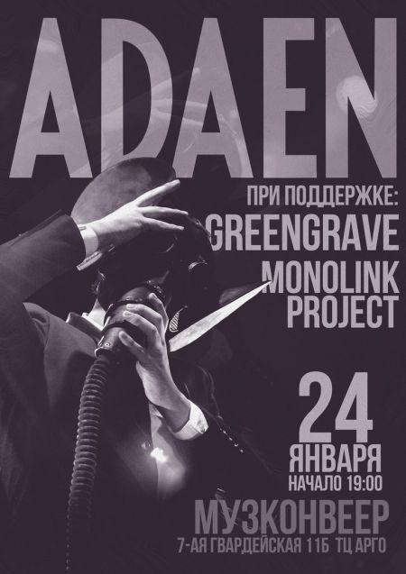 Группа Adaen в Волгограде