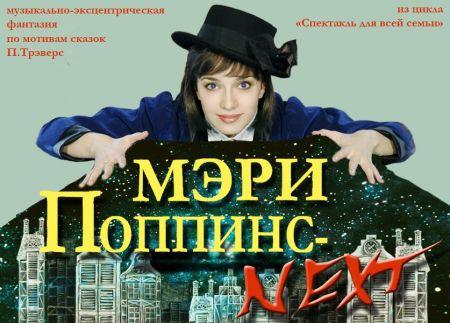 Спектакль МЭРИ ПОППИНС - NEXT. Театр Луны