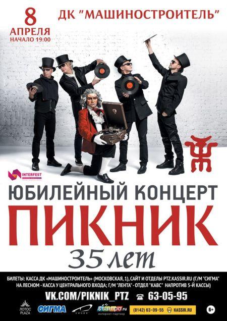Группа Пикник в Петрозаводске