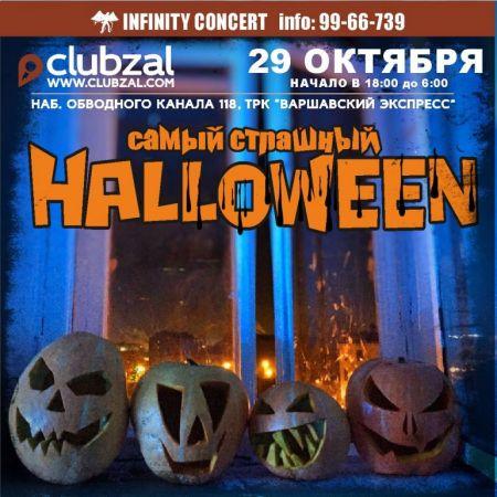 Самый страшный Halloween 2016. Клуб Зал Ожидания