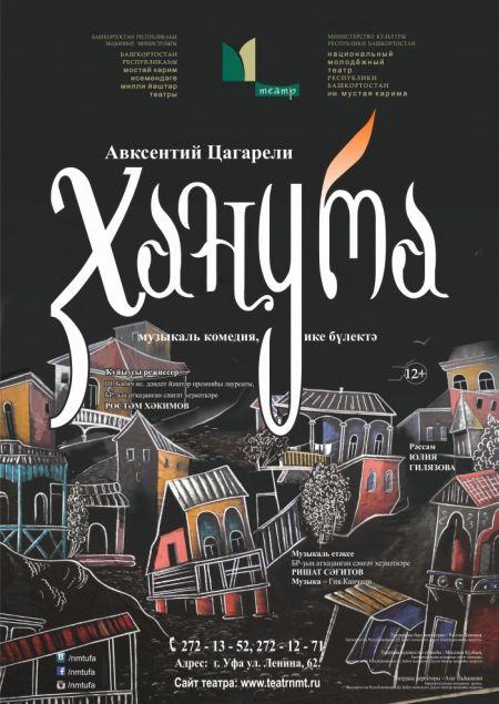 ХАНУМА. Молодежный театр им. М.Карима