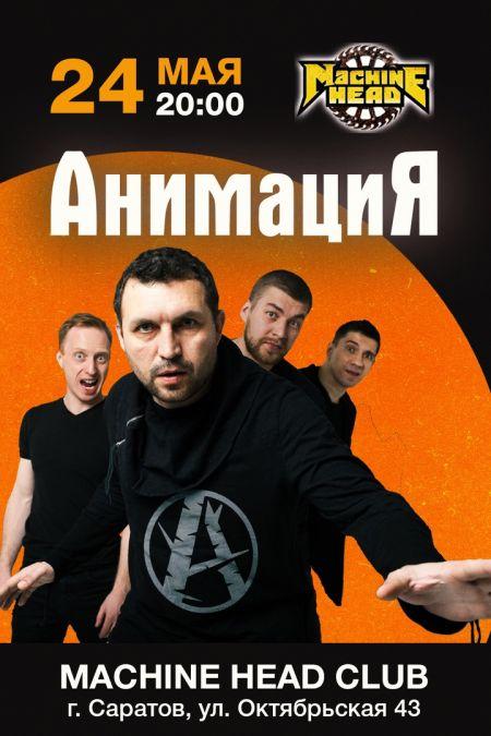Концерт группы АнимациЯ в г. Саратов