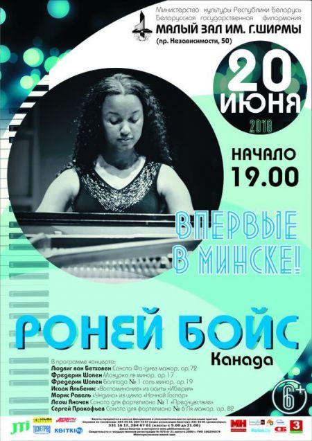 Роней Бойс. Белорусская филармония