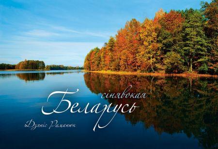 Фотовыставка «Беларусь синеокая» (18 мая - 15 июня)