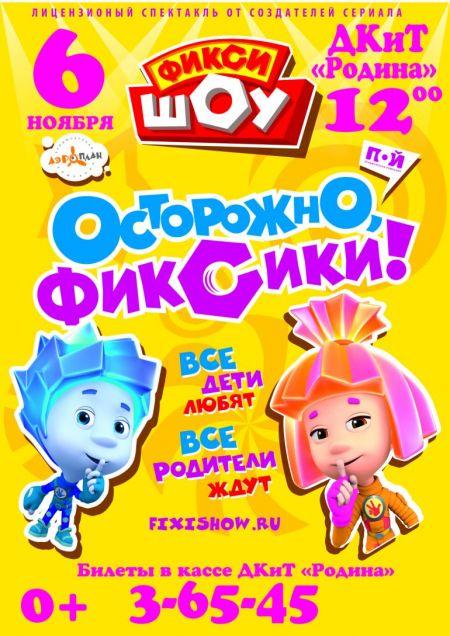 Фикси-шоу в Коврове
