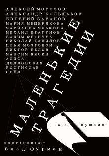 МАЛЕНЬКИЕ ТРАГЕДИИ. Театр имени Андрея Миронова