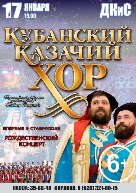 Кубанский казачий хор в Ставрополе