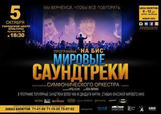 Мировые саундтреки. Симфонический оркестр г. Гомеля
