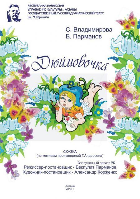 Дюймовочка. Русский театр драмы имени М. Горького