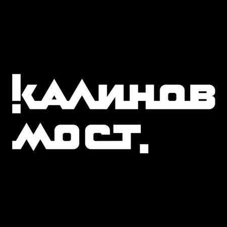 Концерт группы Калинов Мост в г. Рязань. 2015