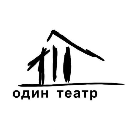 ПОРТРЕТ. Один театр