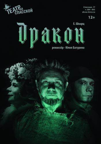 ДРАКОН. Театр на Спасской
