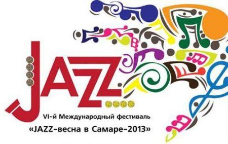 Фестиваль JAZZ-весна-2013 в Самаре: день первый. Самарская государственная филармония
