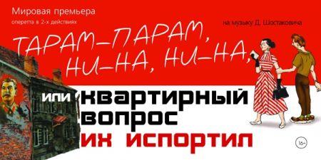 Баядерка. Самарский академический театр оперы и балета