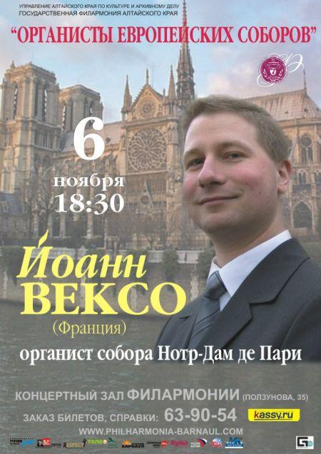 Йоанн ВЕКСО (орган, Франция) в Барнауле!