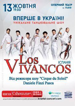Los Vivancos у Львові