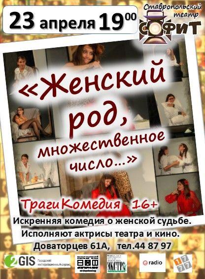 Женский род. Камерный театр Софит