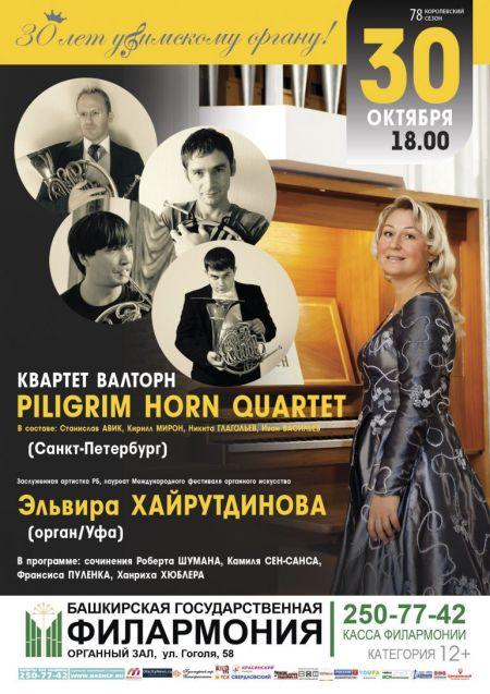 PILIGRIM HORN QUARTET. Башкирская филармония им.Х.Ахметова