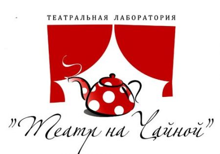 Ave Мария Ивановна. Театр на Чайной