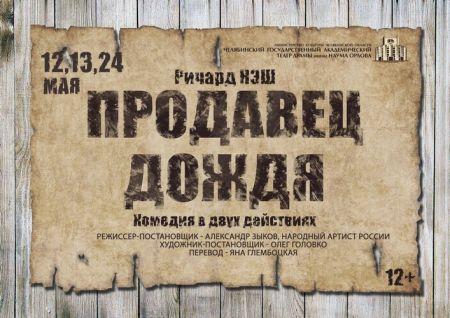 ПРОДАВЕЦ ДОЖДЯ. Челябинский театр драмы им. Н. Орлова