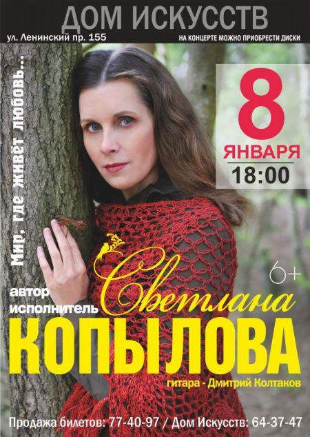 Светлана Копылова в Калининграде