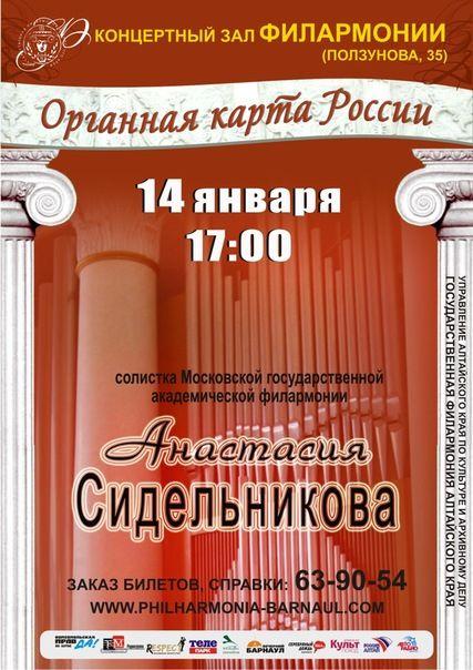 Концерт ОРГАННАЯ КАРТА РОССИИ