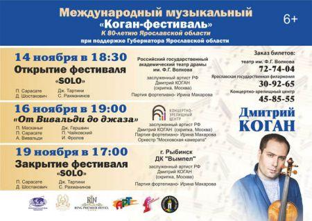 Коган-фестиваль